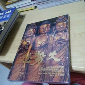 大势至 中华宗教雕塑艺术瑰宝