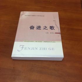 纪念中国共产党建党九十周年研究文集:奋进之歌