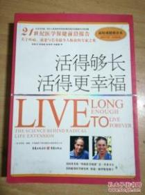 【正版】活得够长活得更幸福