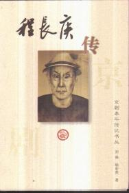 京剧泰斗传记书丛 程长庚传