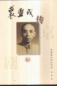 京剧泰斗传记书丛 裘盛戎传