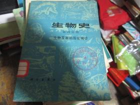 生物史(第四分册):生物发展的历史规律