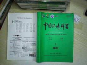 中国环境科学   2017年第37卷第1期