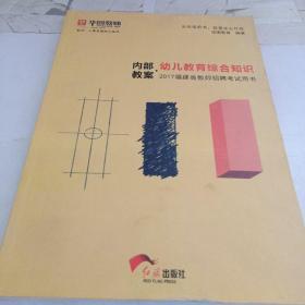 2017华图·福建省教师招聘考试用书:内部教案·幼儿教育综合知识