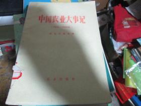 中国农业大事记(1949-1980年)