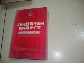 人民法院指导案例裁判要旨汇览 物权房地产卷
