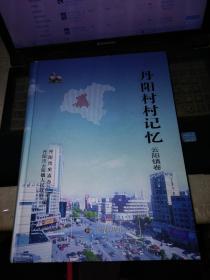 丹阳村村记忆(云阳镇卷)硬精装大16开 (云阳镇各村村志).