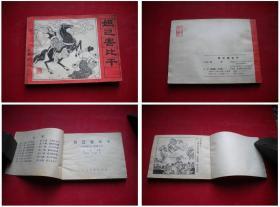 《妲己害比干》封神7,64开周道银绘,人美1985.8一版一印,656号,连环画