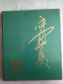 宁夏,老摄影画册
