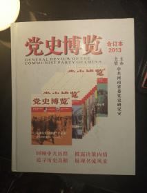 党史博览(2013合订本)