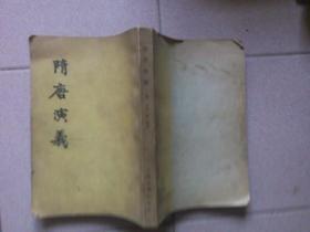 隋唐演义 下册--上海古籍繁体竖排插图本