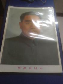 1开宣传画周恩来同志(标准像)