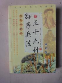 中国古典文化精华《孙子兵法与三十六计》[图文珍藏本〕
