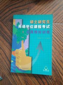 硕士研究生英语学位课程考试全真模拟训练  9787305032110  南京大学出版社
