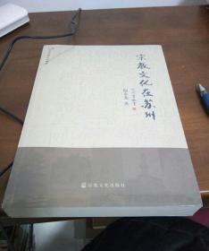 苏州宗教文化丛书:宗教文化在苏州