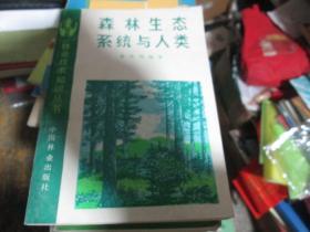 林业技术知识丛书:森林生态系统与人类
