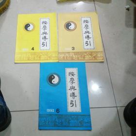 按摩与导引 1992年第3,4,6,期 3册和售
