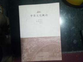 中原文化概论