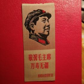 书签,毛主席头像丝织书签,敬祝毛主席万寿无疆!