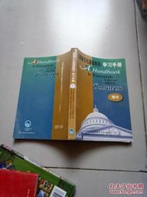 《英美文化基础教程》学习手册