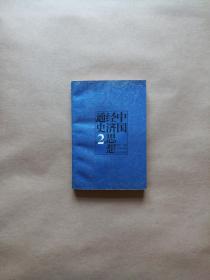 中国经济思想通史(第二卷)