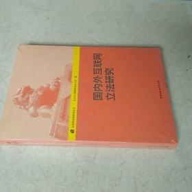 互联网基础研究丛书:国内外互联网立法研究