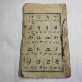 清末陕西味经官书局校刊东语初阶一册