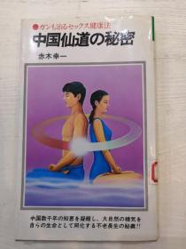 中国仙道的秘密(日文版)