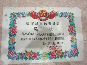 建宁县人民委员会奖状1份64年