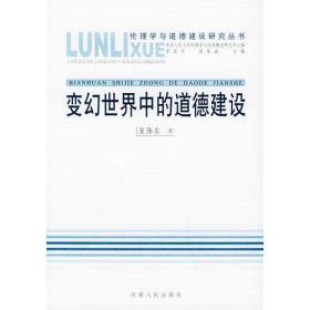 变幻世界中的道德建设——伦理学与道德建设研究丛书H