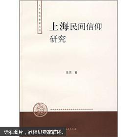 上海民间信仰研究(正版品佳  )