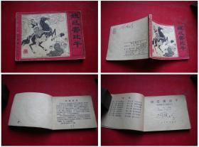 《妲己害比干》封神7,64开周道银绘,人美1982.9一版一印,657号,连环画