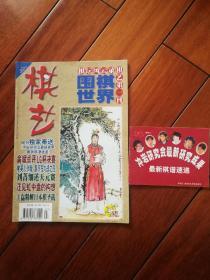 棋艺(1999年4月,附冲岩研究会最新研究成果)