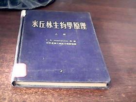米丘林生物学原理 上册