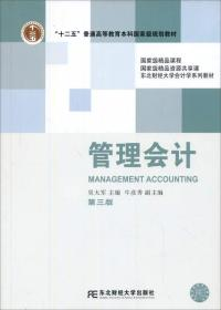 管理会计(第三版)吴大军 9787565412660