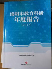绵阳市教育科研年度报告 2017