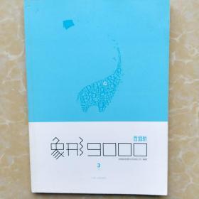 象形9000(第三册):百词斩
