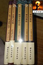 弗洛伊德心理学全集(全五册)梦的解析上、下 精神分析引论、自我与本我、性学三论与爱情心理学