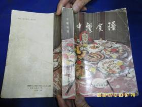 中餐食谱   (据长垣县委组织.由老厨师刘国正口述整理的.中餐纲目.4册增订改名而成)664页