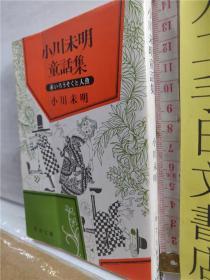 小川未明 童话集 赤いろうそくと人鱼  日文原版64开新潮文库综合书