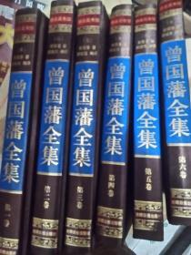曾国藩全集,缎面精装本,全六册