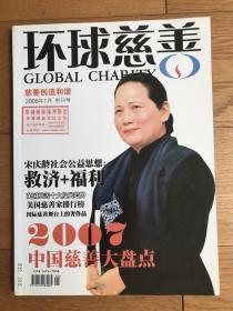 创刊号<环球慈善>(国母照片国家级刊物)