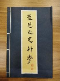 民国19年出版 《豪慈氏儿科学》一册 中国博医会出版 自做封底封面(内页八五品)
