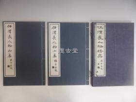 任渭长人物精品 初集 二集 一函两册全  楼辛壶题  慎修书社   1930年  33.4×21.6cm