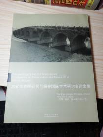 2010年古桥研究与保护国际学术研讨会论文集