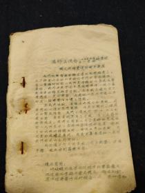 50年代蓝墨油印本--温师函授部1955年第一期结业班--语文科结业复习指导要点--温州乡土教育文献