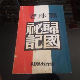 郭沫若归国秘记