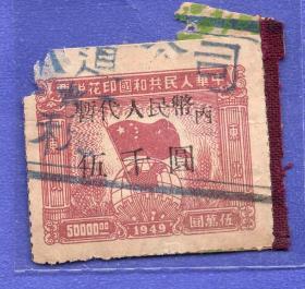 东北区税票----1949旗球图税票东北区伍万圆加盖改作