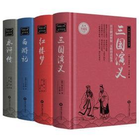 经典四大名著全套(红楼梦+三国演义+水浒传+西游记)