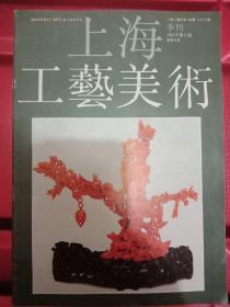1991.2上海工艺美术-季刊